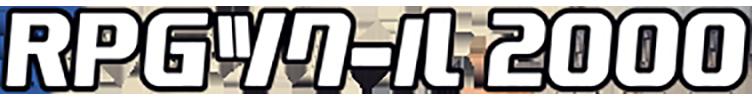 RPGツクール2000 VALUE!+ ダウンロード版 logo