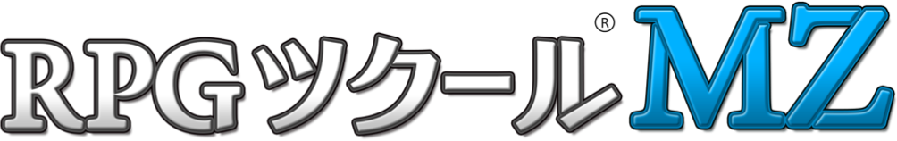 RPGツクールMZ ダウンロード版 logo