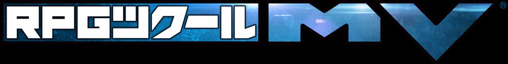 RPGツクールMV ダウンロード版 logo